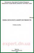 Оценка интеллектуальной собственности (Шипова Е.В.)