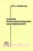 Оценка интеллектуальной собственности  (Цыбулев П.Н)